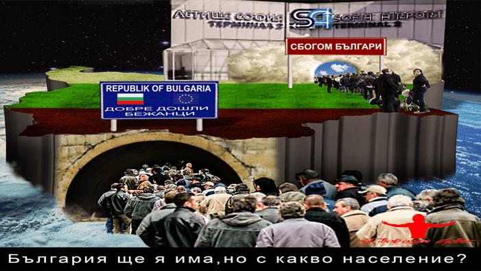 Следващата вълна: Над 1 милион българи ще напуснат родината
