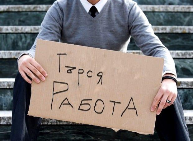 Младите не искат да работят за по-малко от 1000 лева