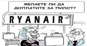 Шефът на Ryanair влиза в един бар …