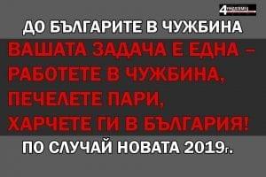 До българите в чужбина: Работете в чужбина – харчете в България (отворен дебат)
